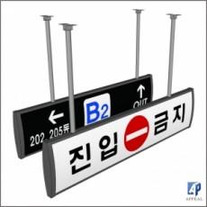 진입금지/아파트/안전
