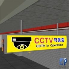 CCTV/안전/셉티드