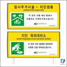 지진/임시주거/대피소/안전/안내