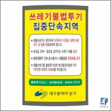 쓰레기불법투기단속/안내