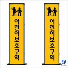 어린이보호구역/교통/도로/안전